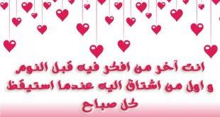 صوره رسائل حب وعشق , اجمل كلمات حب تتملك بها قلب الحبيب