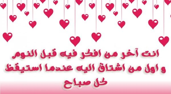 بالصور رسائل حب وعشق , اجمل كلمات حب تتملك بها قلب الحبيب 3142 9 600x330