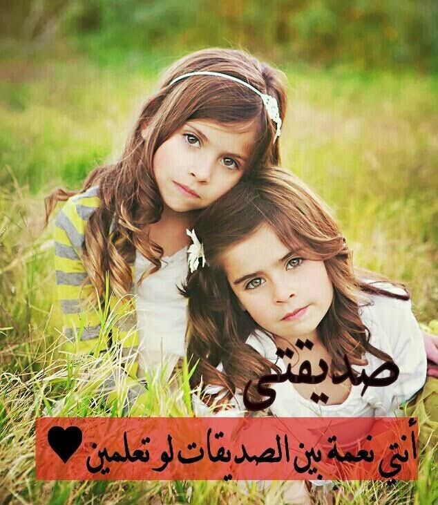 بالصور صور بنات اصدقاء , اجمل صور لصداقة الفتيات مع بعض 3148 4