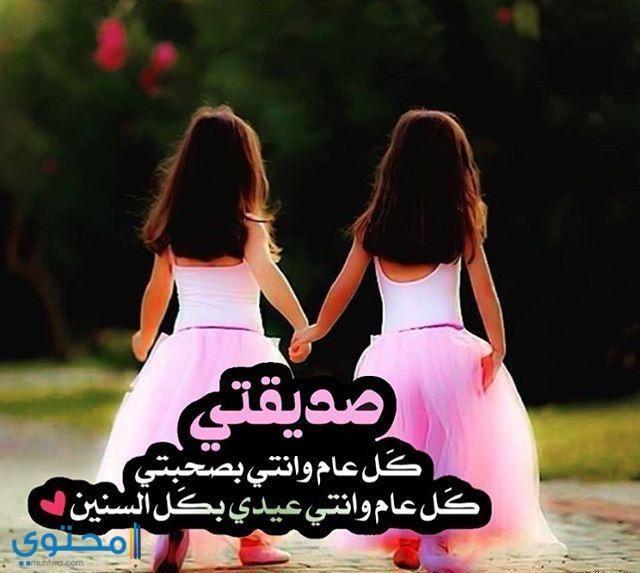 بالصور صور بنات اصدقاء , اجمل صور لصداقة الفتيات مع بعض 3148 7
