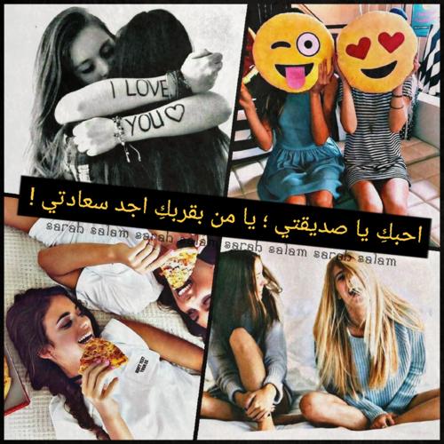 بالصور صور بنات اصدقاء , اجمل صور لصداقة الفتيات مع بعض 3148