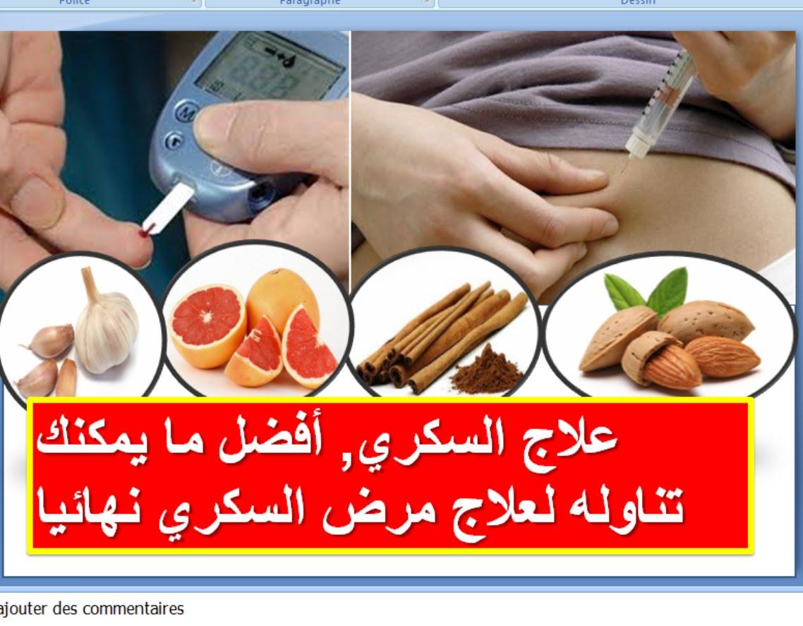 بالصور علاج مرض السكري , كيف تعالج السكر نهائيا 5009 1