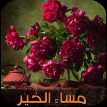 بالصور بطاقات مساء الخير , اجمل بطاقة مساء السعادة 5096 1