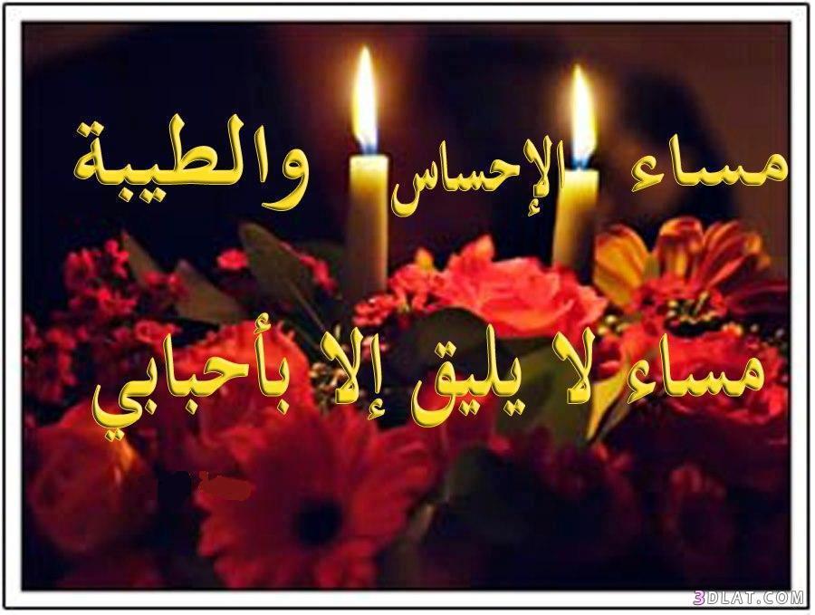 بالصور بطاقات مساء الخير , اجمل بطاقة مساء السعادة 5096 2