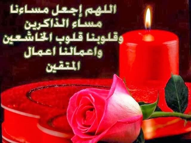 بالصور بطاقات مساء الخير , اجمل بطاقة مساء السعادة 5096 6