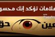 بالصور علامات الحسد في البيت , اعراض الحسد والعين في المنزل 5098 1 110x75