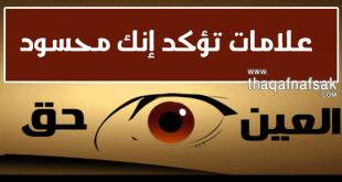 بالصور علامات الحسد في البيت , اعراض الحسد والعين في المنزل 5098 1 310x165