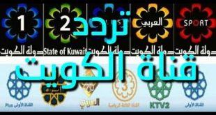 صوره تردد قناة الكويت , احدث ترددات قناة الكويت