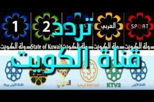 صور تردد قناة الكويت , احدث ترددات قناة الكويت