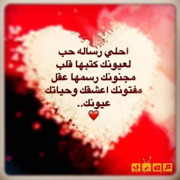 صورة رسائل عن الحب , مسجات روعة في الحب 5115 3
