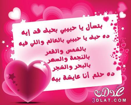 صورة رسائل عن الحب , مسجات روعة في الحب 5115 4