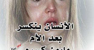 بالصور صور عن الام حزينه , احلي صور عن الامهات 5122 10 310x165