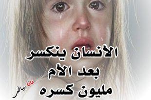 صورة صور عن الام حزينه , احلي صور عن الامهات
