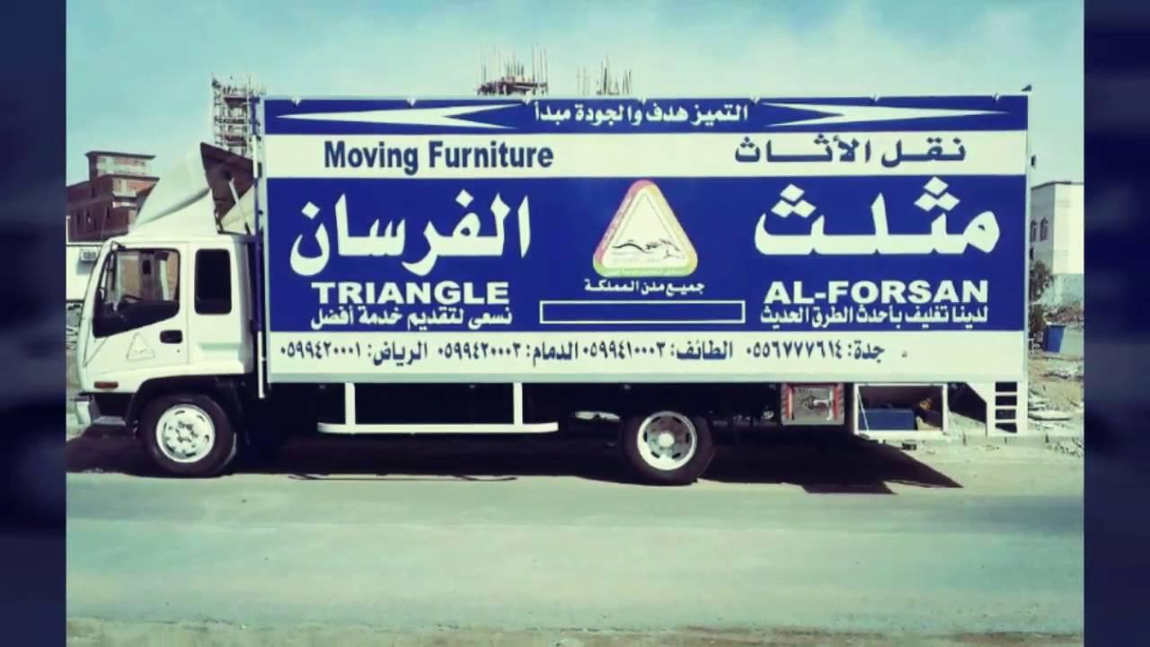 صوره شركة نقل اثاث بمكة , افضل شركات لنقل العفش في مكة