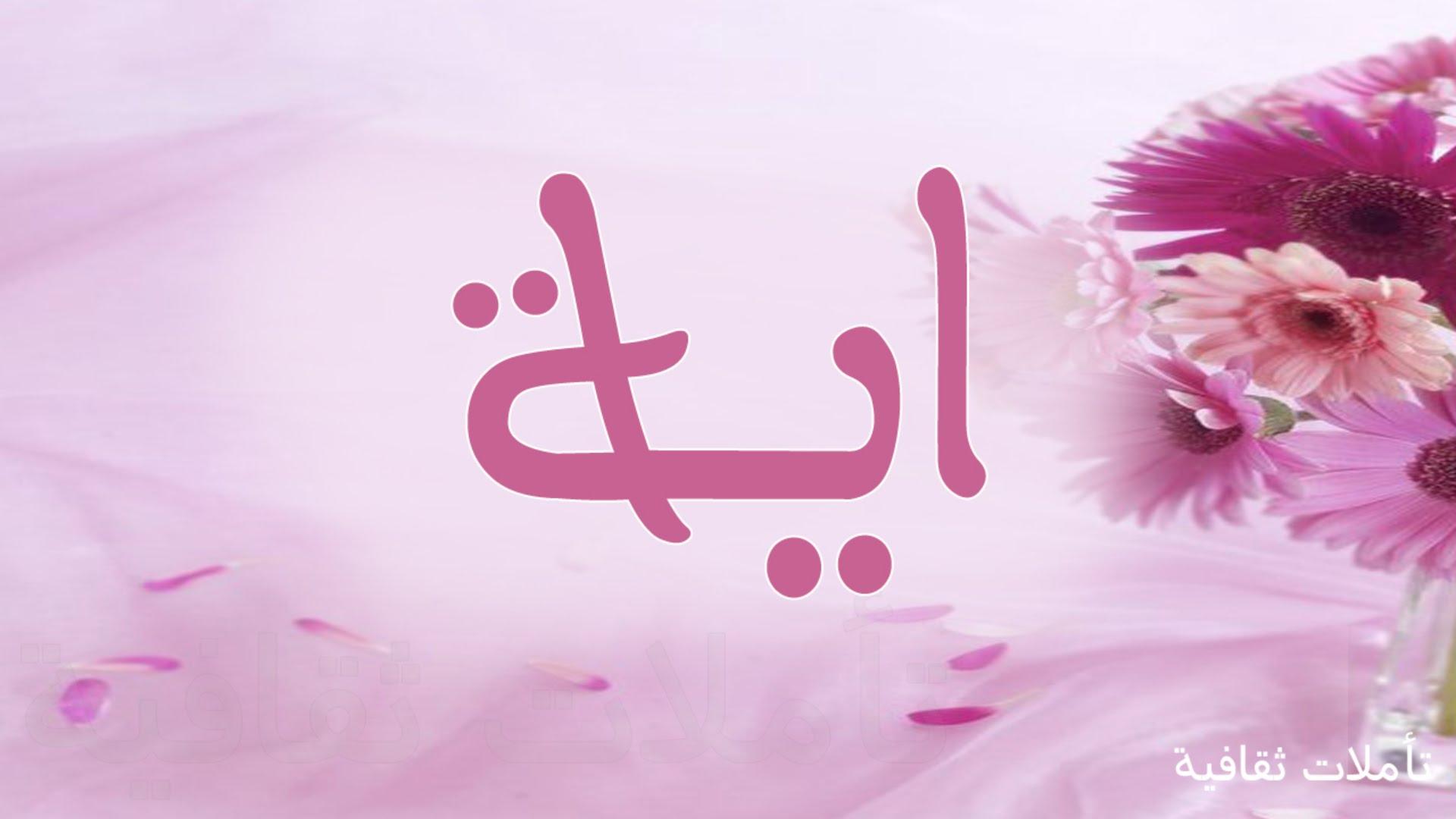 صورة معنى اسم اية , مرادف اسم ايه في قاموس الاسامي