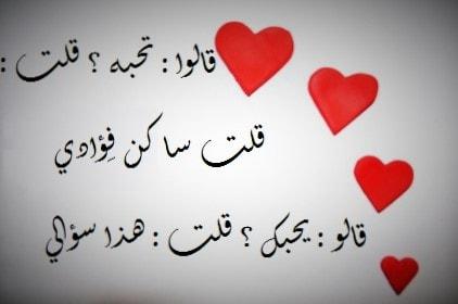 صوره ابيات شعر عن الحب قصيره , اجمل بيت شعر رومانسي فالحب