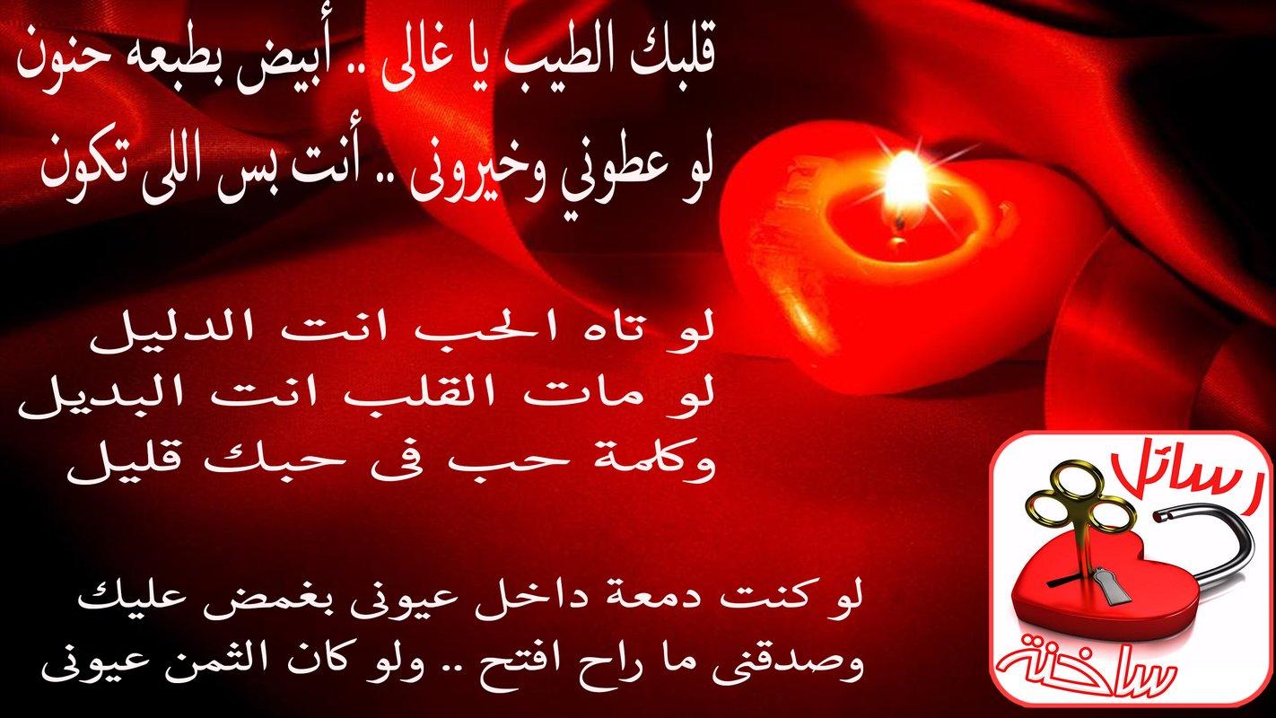صورة رسائل حب ساخنة , اروع مسجات حب ورومانسية