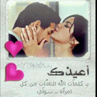 بالصور بوستات حب للزوج , اجمل واروع بوستات حب لزوجك 5137 6