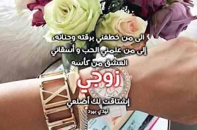 بالصور بوستات حب للزوج , اجمل واروع بوستات حب لزوجك 5137 9