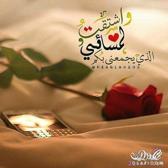 بالصور مساء الخير حبيبي , احلي واروع بوستات حبيبي مساء السعادة 5143 2
