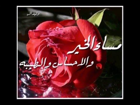 بالصور مساء الخير حبيبي , احلي واروع بوستات حبيبي مساء السعادة 5143 4