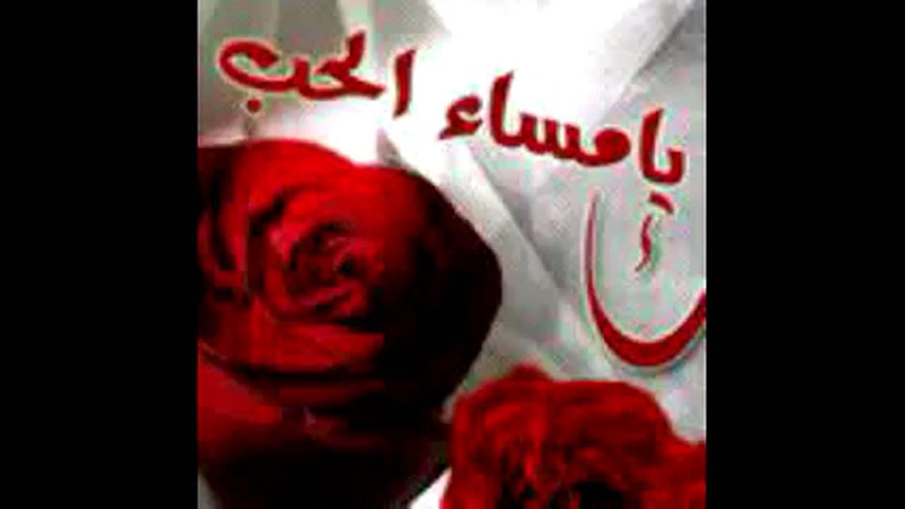 بالصور مساء الخير حبيبي , احلي واروع بوستات حبيبي مساء السعادة 5143 5