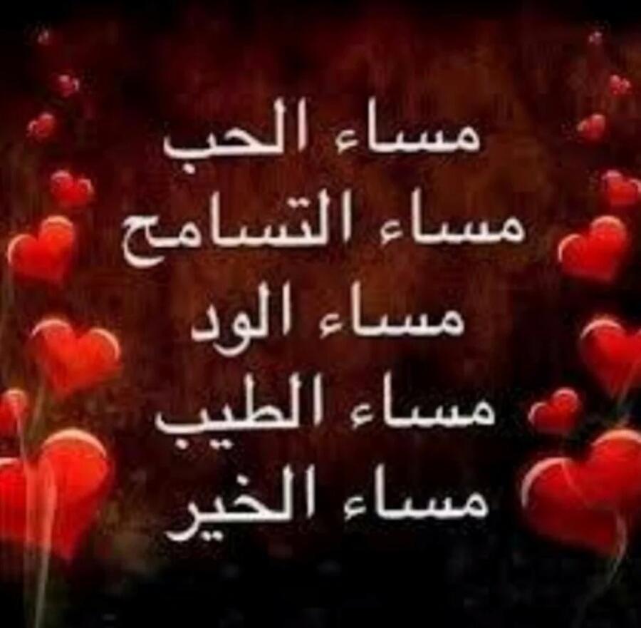 بالصور مساء الخير حبيبي , احلي واروع بوستات حبيبي مساء السعادة 5143 6