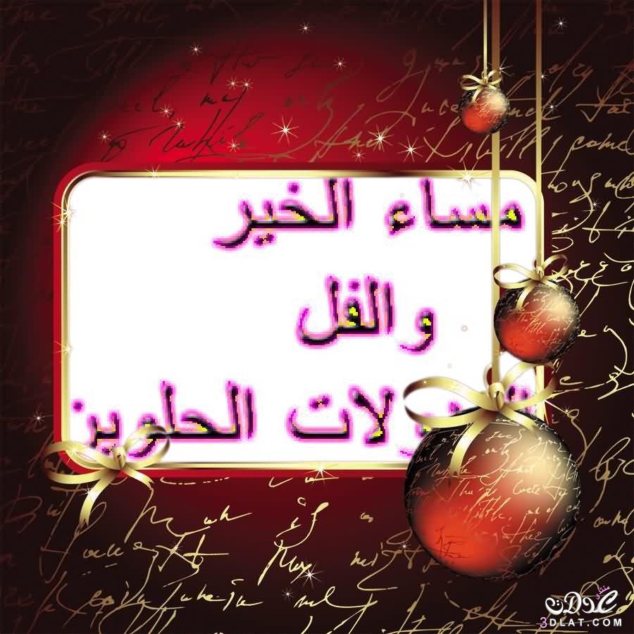 بالصور مساء الخير حبيبي , احلي واروع بوستات حبيبي مساء السعادة 5143 7