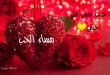 بالصور صور مساء الحب , اروع صور مساء الحب رومانسية 5158 1 110x75