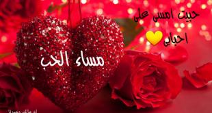 بالصور صور مساء الحب , اروع صور مساء الحب رومانسية 5158 1 310x165