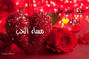 بالصور صور مساء الحب , اروع صور مساء الحب رومانسية 5158 1 310x205