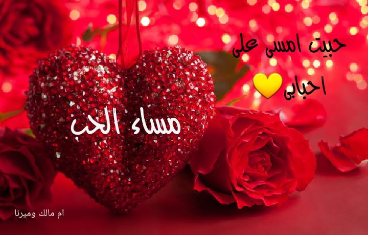 مساء الحب تويتر أجمل الرسائل 1