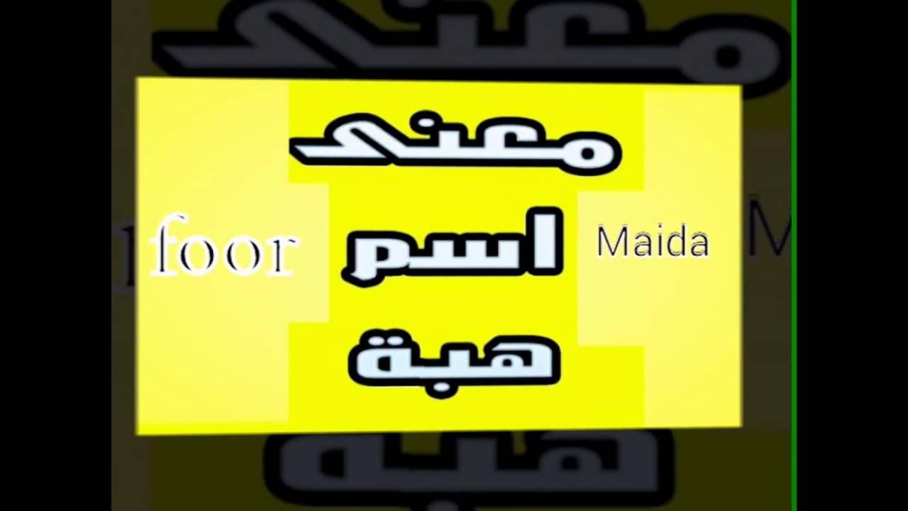 صور معنى اسم هبة , مرادف اسم هبة فقاموس اللغة