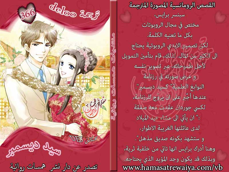 بالصور قصص حب رومانسية جريئة , اروع القصص في الحب الرومانسية 5172 3
