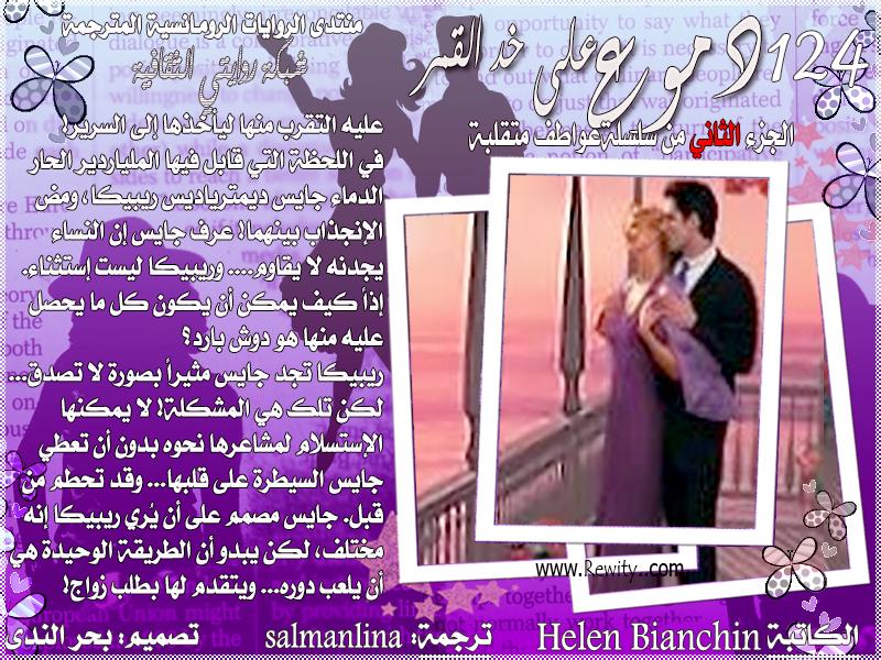 بالصور قصص حب رومانسية جريئة , اروع القصص في الحب الرومانسية 5172 8