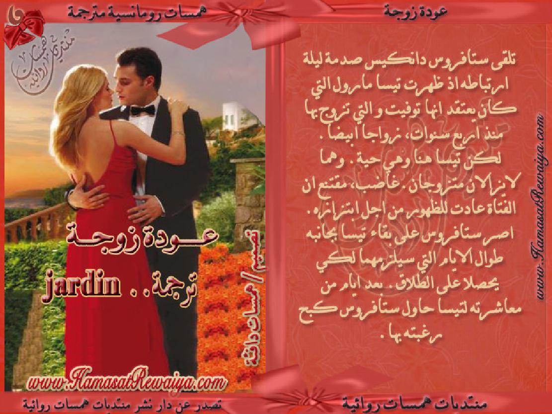 بالصور قصص حب رومانسية جريئة , اروع القصص في الحب الرومانسية 5172