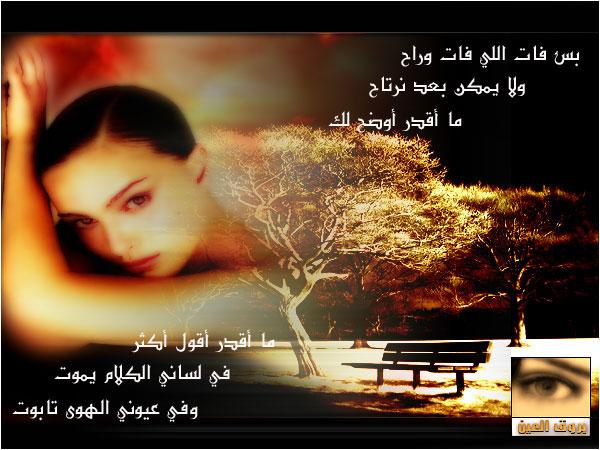 صورة صور مكتوب عليها اشعار , بوستات عليها احلي الاشعار 5173 5