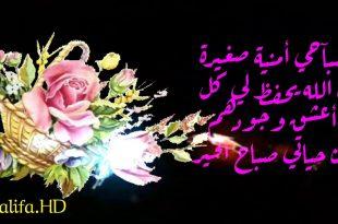 صوره كلمات صباح الخير للحبيب , اروع عبارات صباح السعادة والهنا لحبيبك