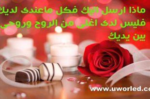 صورة مسجات غزل , احلي رسايل الحب والغرام