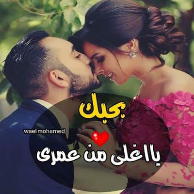 بالصور عبارات حب للحبيب , كلمات رومانسية لحبيبك 5187 4