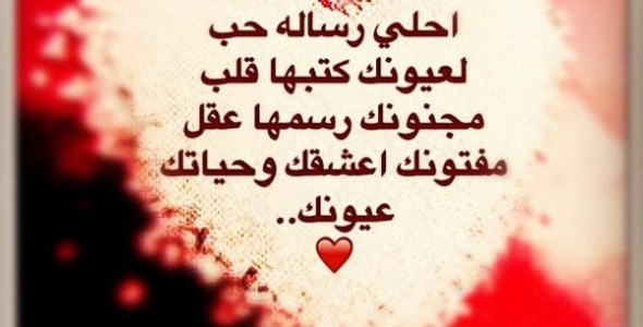 بالصور عبارات حب للحبيب , كلمات رومانسية لحبيبك 5187 8