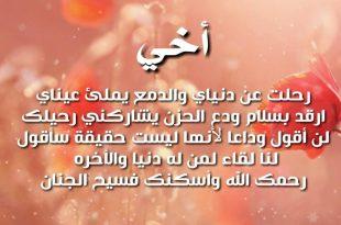 بالصور شعر عن فراق الاخ , احلي قصيدة عن فراق الاخوة 5196 6 310x205