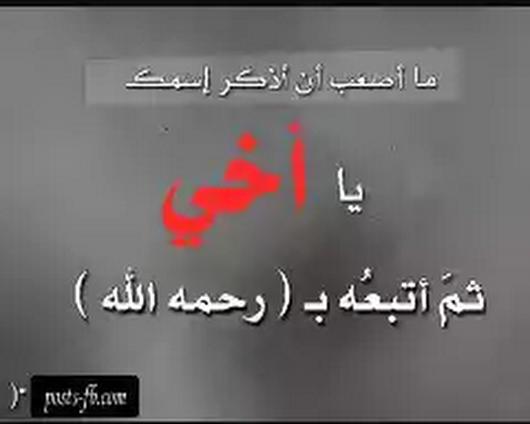 شعر قصير عن فراق الاخت Shaer Blog