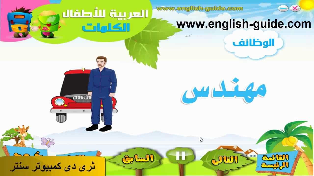 بالصور كلمات عربية , كلام باللغة العربية 5203 5