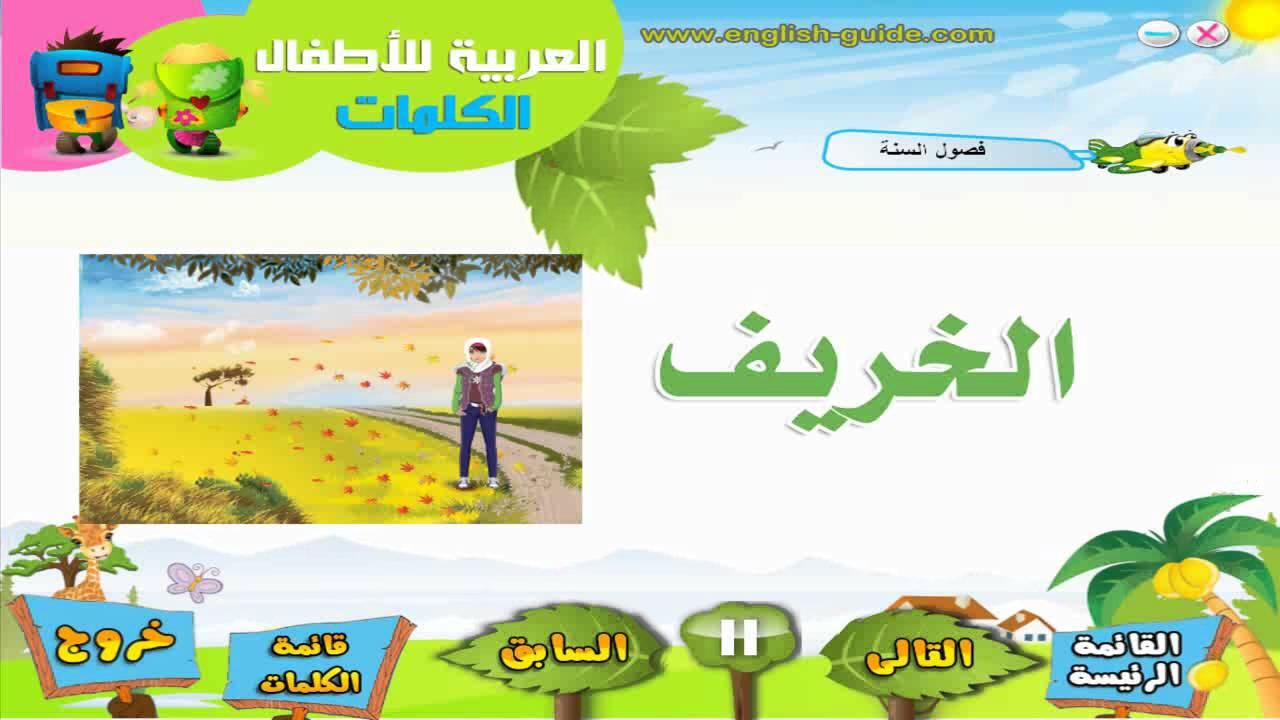 بالصور كلمات عربية , كلام باللغة العربية 5203 7
