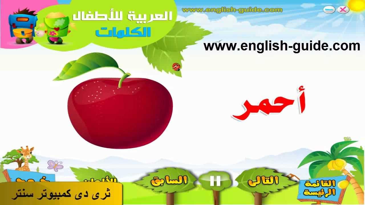 بالصور كلمات عربية , كلام باللغة العربية 5203 9