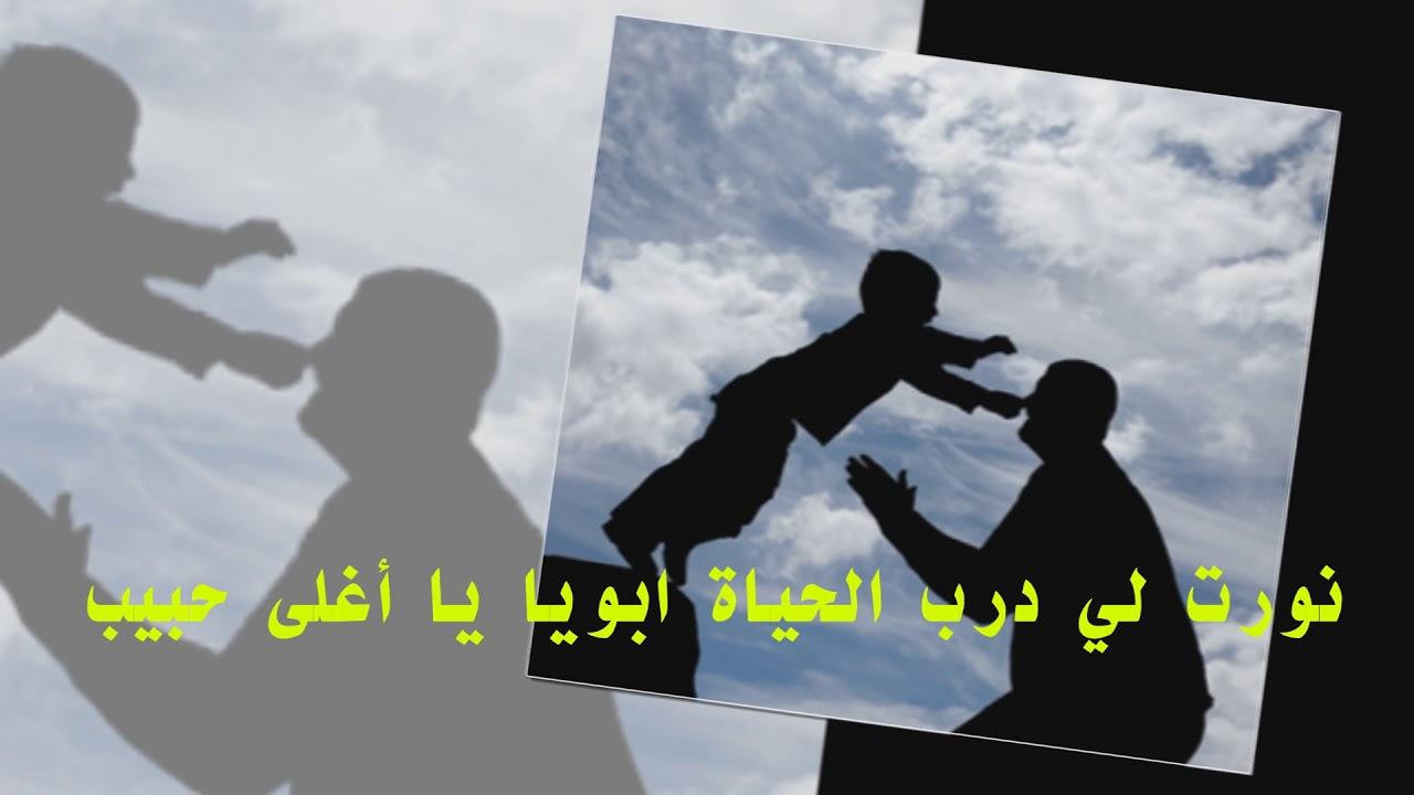بالصور كلمات عن الاب الحنون , اروع العبارات في الاب الحنين 5206 4
