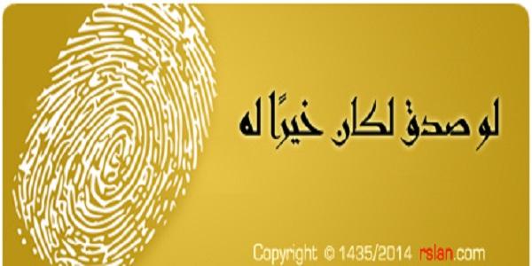 بالصور تعبير عن الصدق , اروع ما كتب عن الصدق 5209 2