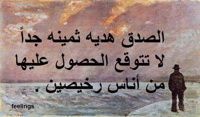 بالصور تعبير عن الصدق , اروع ما كتب عن الصدق 5209 8
