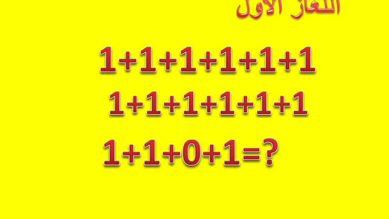 بالصور فوازير صعبة , فازورة صعب حلها 5212 8